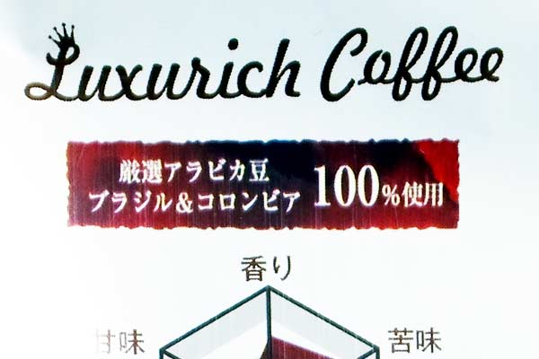 業務スーパーのコーヒーは厳選アラビカ豆ブラジル&コロンビア100%使用
