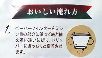 コーヒーのおいしい淹れ方その1