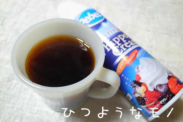コーヒーとスプレーホイップクリーム