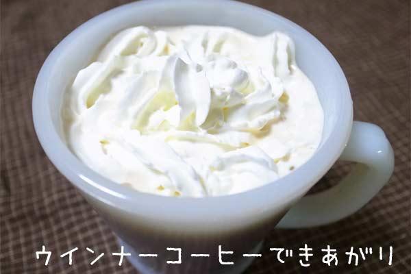 業務スーパースプレーホイップクリームで作ったウインナーコーヒー