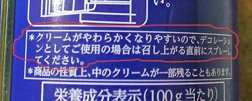 スプレーホイップクリーム缶の注意事項