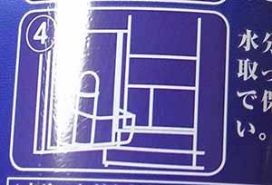スプレーホイップクリームの使い方4(冷蔵庫の画像)