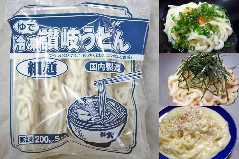 業務スーパー冷凍うどんレシピ4つ!手抜きランチや受験生の夜食に☆
