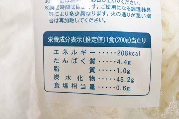 業務スーパー冷凍さぬきうどんの栄養成分表示
