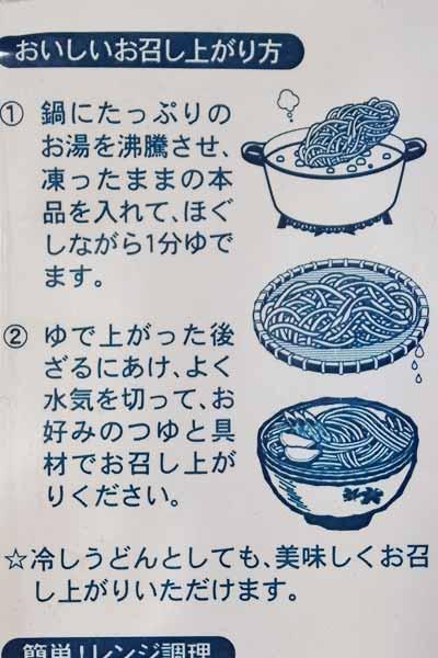 冷凍うどんの美味しい食べ方