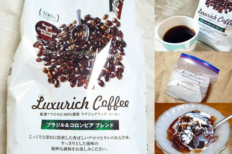 業務スーパーのコーヒーのお味と保存・アレンジ方法【ラグジュアリッチ】