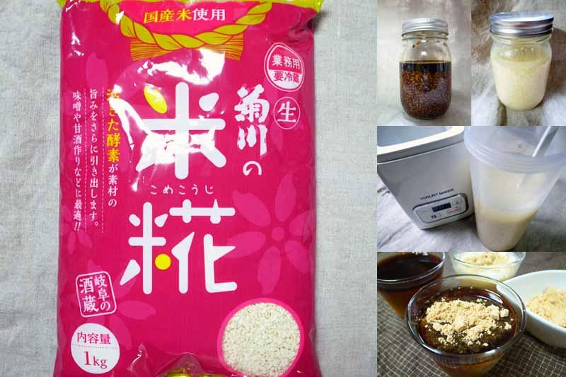 業務スーパーの米麹で作る醤油麹・塩麹・甘酒・プリン簡単レシピ