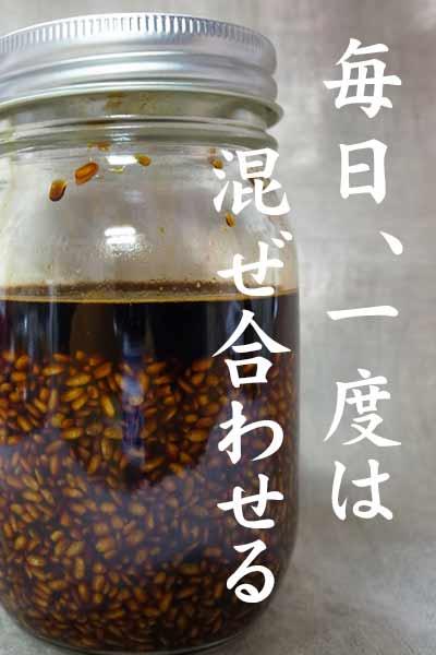煮沸消毒した瓶に入った、発酵中の醤油麹(醤油と米麹)