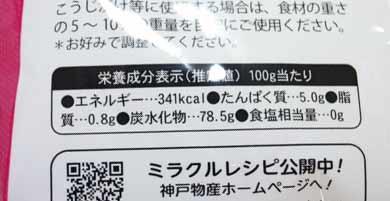 業務スーパー米麹のカロリーは100gで341kcal