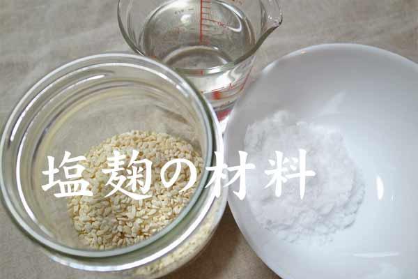 塩麹の材料(米麹と塩と水)