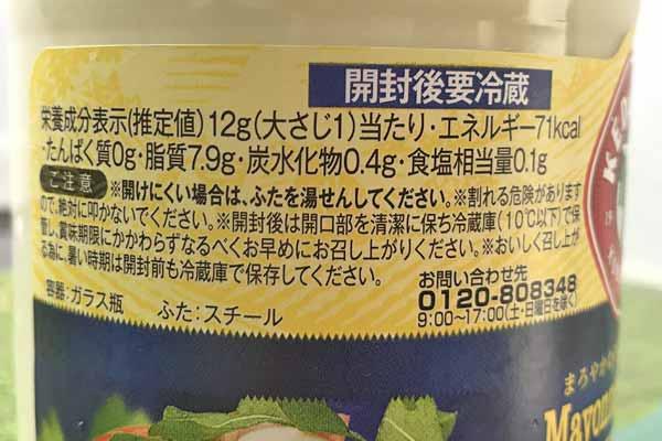 業務スーパー欧風マヨネーズの栄養表示(カロリーや脂質など)