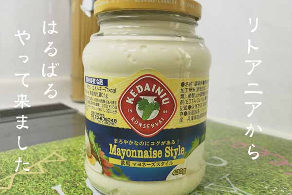 リトアニアから神戸物産によって直輸入された瓶入りマヨネーズ