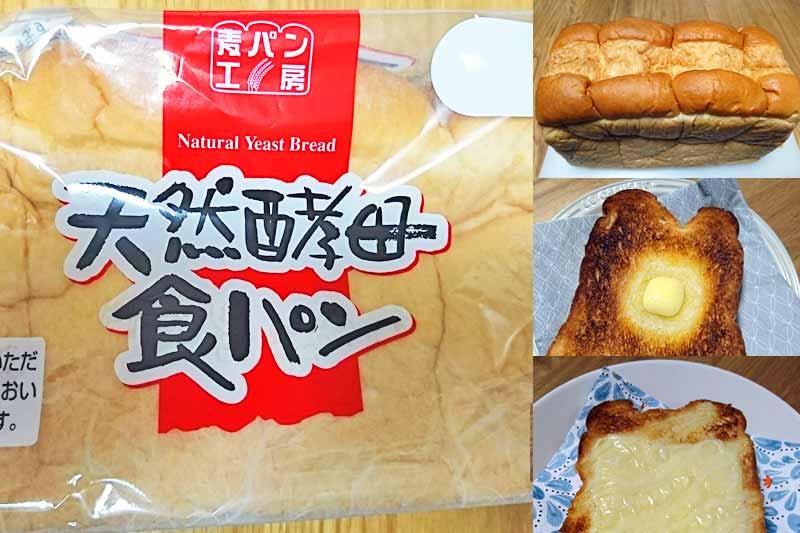 業務スーパー【天然酵母パン】美味しい食べ方とアレンジレシピ