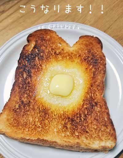 焦げ目がついて美味しそうに焼けた業務スーパー天然酵母パンのバターのせ