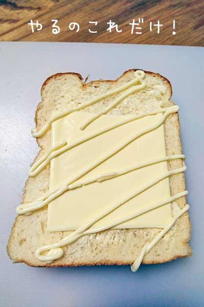 スライスしたパンにチーズを載せ、その上にマヨネーズをかける