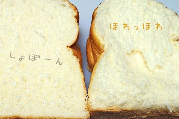 断面がおとなしいナイフでカットしたパン(左)と断面がふわふわの手で割いたパン(右)