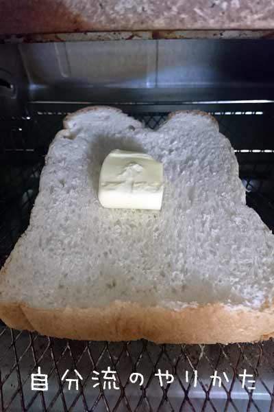 パンにバターを載せてトースターに