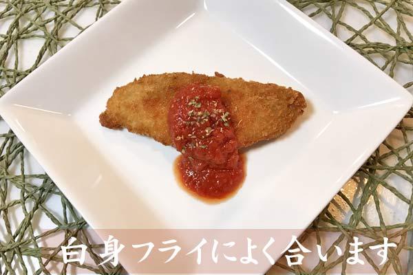 白身フライのトマトパスタソース、オレガノ添え