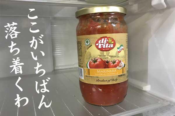 冷蔵庫に入った使いかけのトマトパスタソース