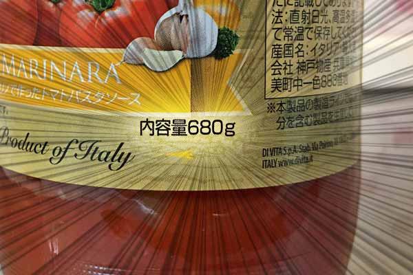 業務スーパーのパスタソースの容量は680グラム
