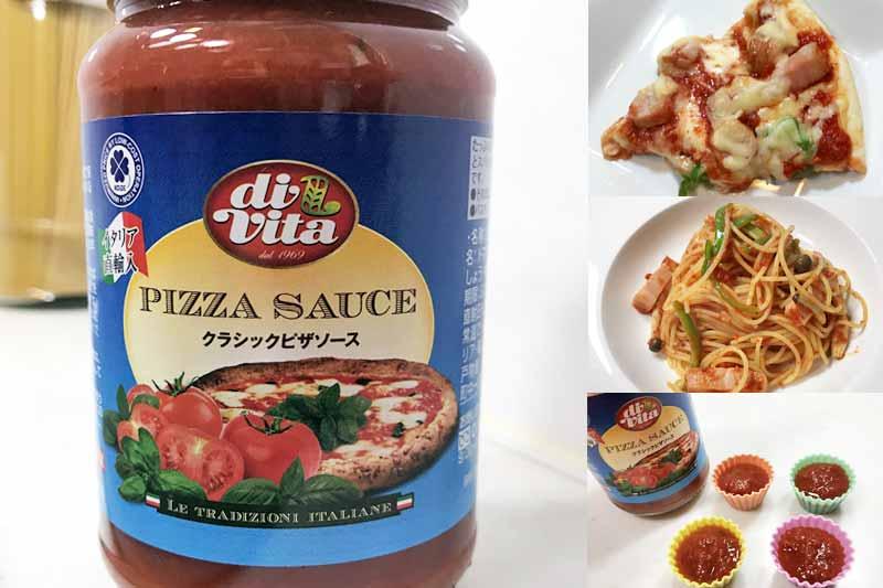 業務スーパーのピザソースはピザにもパスタにもな万能調味料!【イタリア直輸入】
