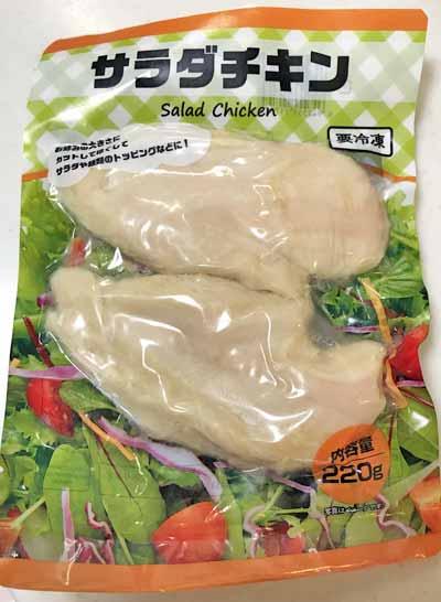 業務スーパーのサラダチキン