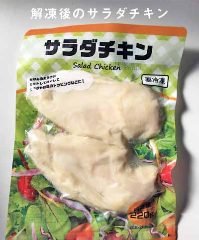 解凍後のサラダチキン