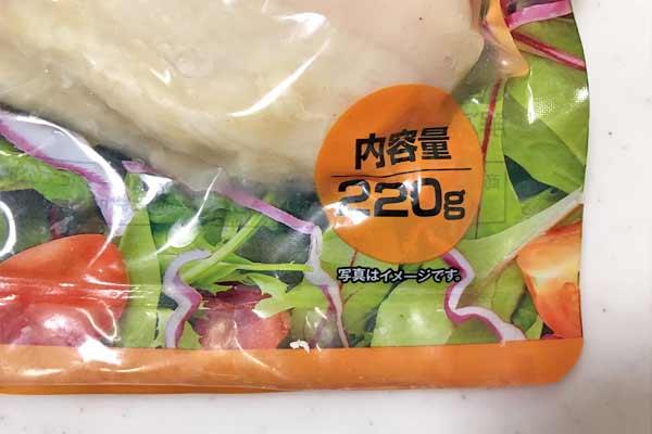 業務スーパーサラダチキンの内容量は220g