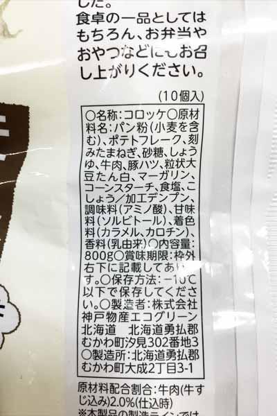 業務スーパー牛すじコロッケの原材料
