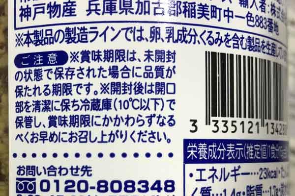 業務スーパーの粒マスタードの保存方法