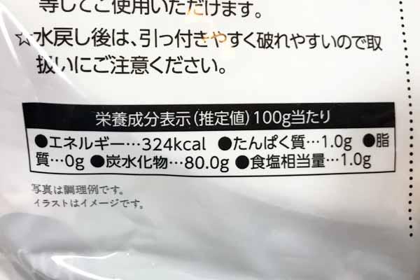 業務スーパーライスペーパーの栄養成分表示