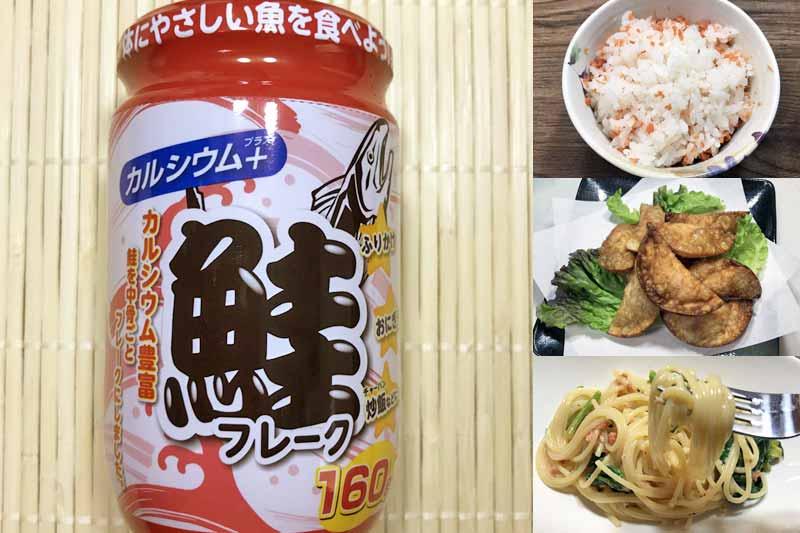 業務スーパーの鮭フレークは良コスパ!しっかり味のお得品!
