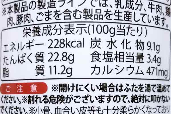 業務スーパー鮭フレークの栄養成分表示