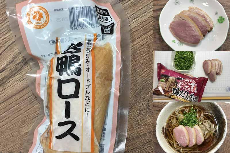 業務スーパー合鴨ロースの美味しい食べ方!そばを使った人気レシピ