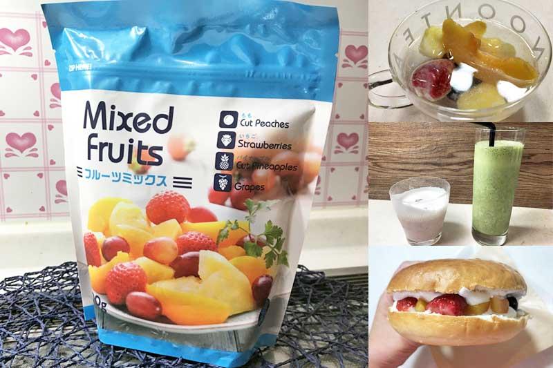 業務スーパー冷凍フルーツミックスは500g 398円!値段も手頃でおすすめ