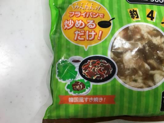 韓国風すき焼きと記載されている業務スーパーのプルコギ