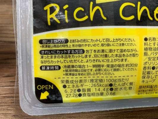 リッチチーズケーキの解凍時間の表記