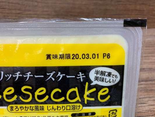業務スーパーリッチチーズケーキの賞味期限