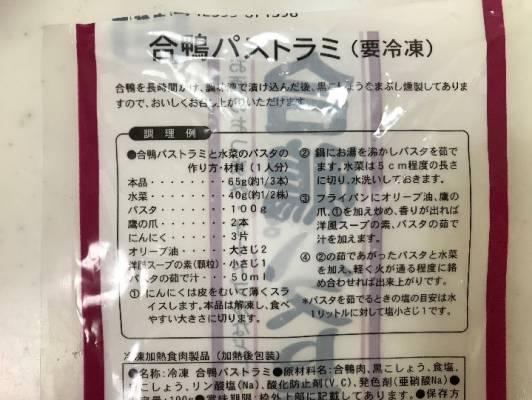 パッケージに記載している合鴨パストラミと水菜のパスタの作り方