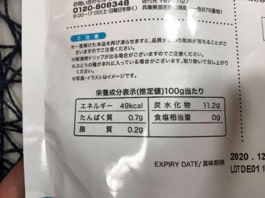 業務スーパー冷凍フルーツミックスの栄養成分表示