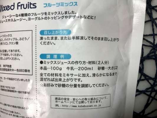 パッケージに記載されているミックスジュースの作り方