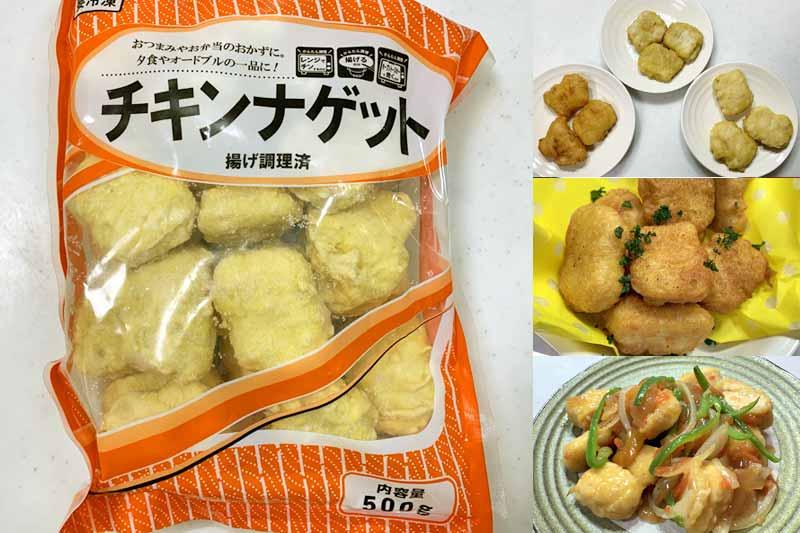 業務スーパーのチキンナゲットはアレンジレシピにも最適!