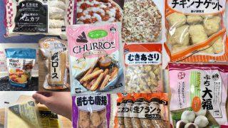 業務スーパー冷凍食品のおすすめ一覧【レンチン/そのまま/揚げるだけ】