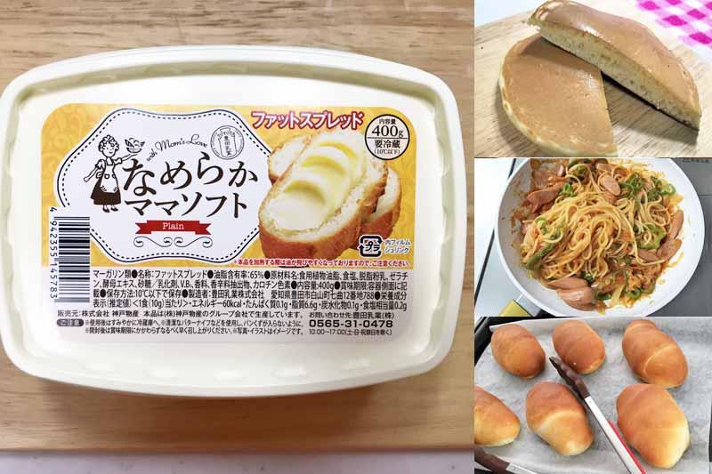 業務スーパーのマーガリンはバター代わりに使えておすすめ