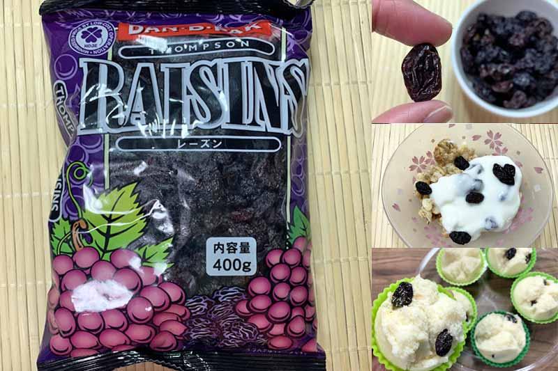 業務スーパーのレーズンは粒が大きい!朝食やお菓子作りにおすすめ