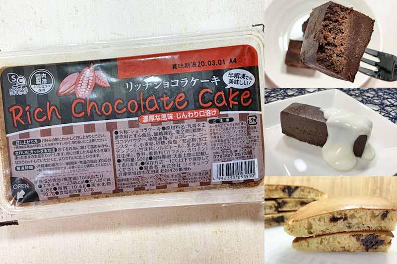 業務スーパーリッチショコラケーキの濃厚な甘さが生きるアレンジ