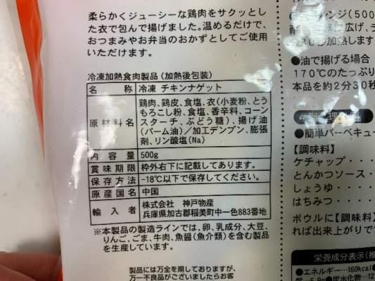 冷凍チキンナゲットの原材料