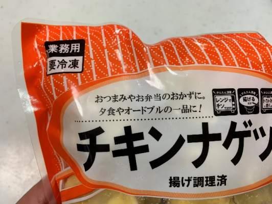 業務スーパーのチキンナゲットの商品説明