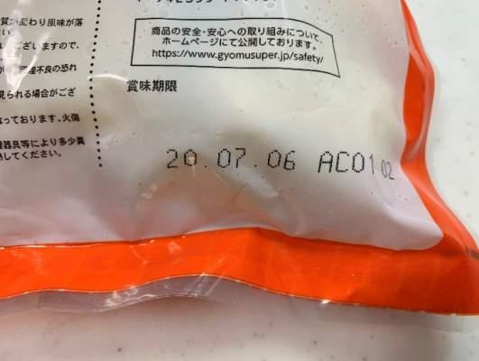 業務スーパーのチキンナゲットの賞味期限