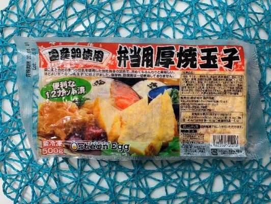 業務スーパーの弁当用厚焼き玉子